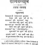 Kavya Kalp Drum Bhag - 1 by कन्हैयालाल पोद्दार - Kanhaiyalal Poddar