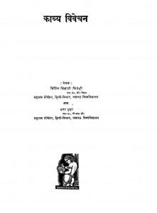Kavya Vivechan by विपिन बिहारी त्रिवेदी - Vipin Bihari Trivedi