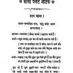Kaya Palat Natak by श्री आत्माराम जी - Sri Aatmaram Ji