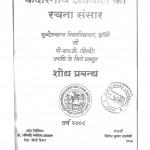 Kedarnath Agarwal Ka Rachana Sansar by जितेन्द्र कुमार वाजपेयी - Jitendra Kumar Vajapeyi