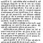 Keshav Me Apristut Yojana by पं रामदहिन मिश्र - Pt. Ramdahin Mishra