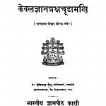 Keval Gyan Prashn Choodamani  by नेमिचन्द्र जैन - Nemichandra Jain