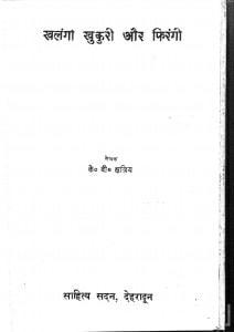 Khalanga Khukuri Aur Firangi  by के. बी. क्षत्रिय - K. B. Shatriya