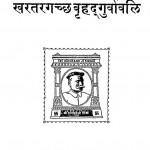 Kharatara Gaccha Brihad Gurvavali by आचार्य जिनविजय मुनि - Achary Jinvijay Muni