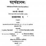 Khatkhandagamaha Khand 1 by हीरालाल जैन - Heeralal Jain