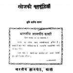Khojkii Pagdandiyana  by मुनि कन्तिसागर - Muni Kantisagar