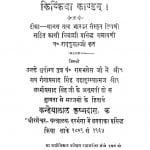 Kishkindha Kandam by रामकुमार -Ramkumar