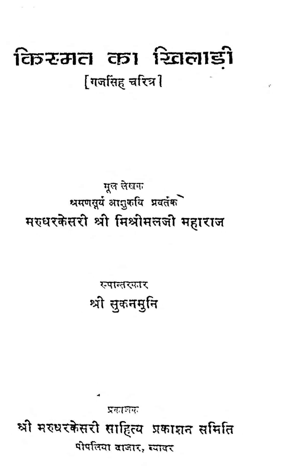 Book Image : किस्मत का खिलाड़ी - Kismat Ka Khiladi