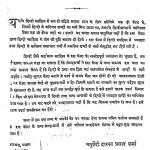 Kosh Vyakaran by चतुर्वेदी द्वारकाप्रसाद शर्मा - Chaturvedi Dwarkaprasad Sharma