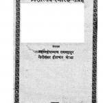 Koshotsav - Smarak - Sangrah by गौरीशंकर हीराचंद ओझा - Gaurishankar Heerachand Ojha