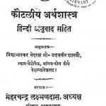 Koutaliya Arthashastra by पं. उदयवीर शास्त्री - Pt. Udayveer Sastri