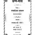 Krishna Geeta by दरबारीलाल सत्यभक्त - Darbarilal Satyabhakt