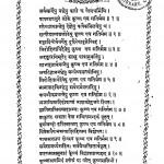 Krishnashrayastotram by श्री वल्लभाचार्य - Shri Vallabhacharya