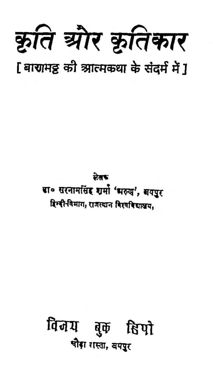 Kriti Aur Kritikar by डॉ. सरनामसिंह शर्मा - Dr. Sarnam Singh Sharma