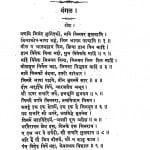 Kriyakosh by दौलतरामजी - Daulatramji