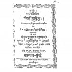 Kriyodinsh by बलदेवप्रसाद मिश्र - Baladevprasad Mishr