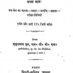 Kshay - Rog Bhag - 1  by शंकरलाल - Shankarlal