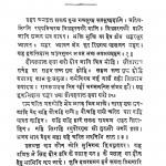 Kudaliya Ramayan by तुलसीदास - Tulaseedas