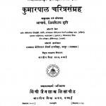 Kumarapal Charitrasangrah by आचार्य जिनविजय मुनि - Achary Jinvijay Muni