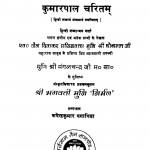 Kumarpaal Charitam by चौथमल जी महाराज - Chauthamal Ji Maharaj