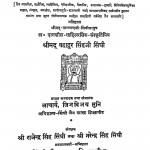 Kumarpaal Charitrasangrah by मुनि जिनविजय - Muni Jinvijay