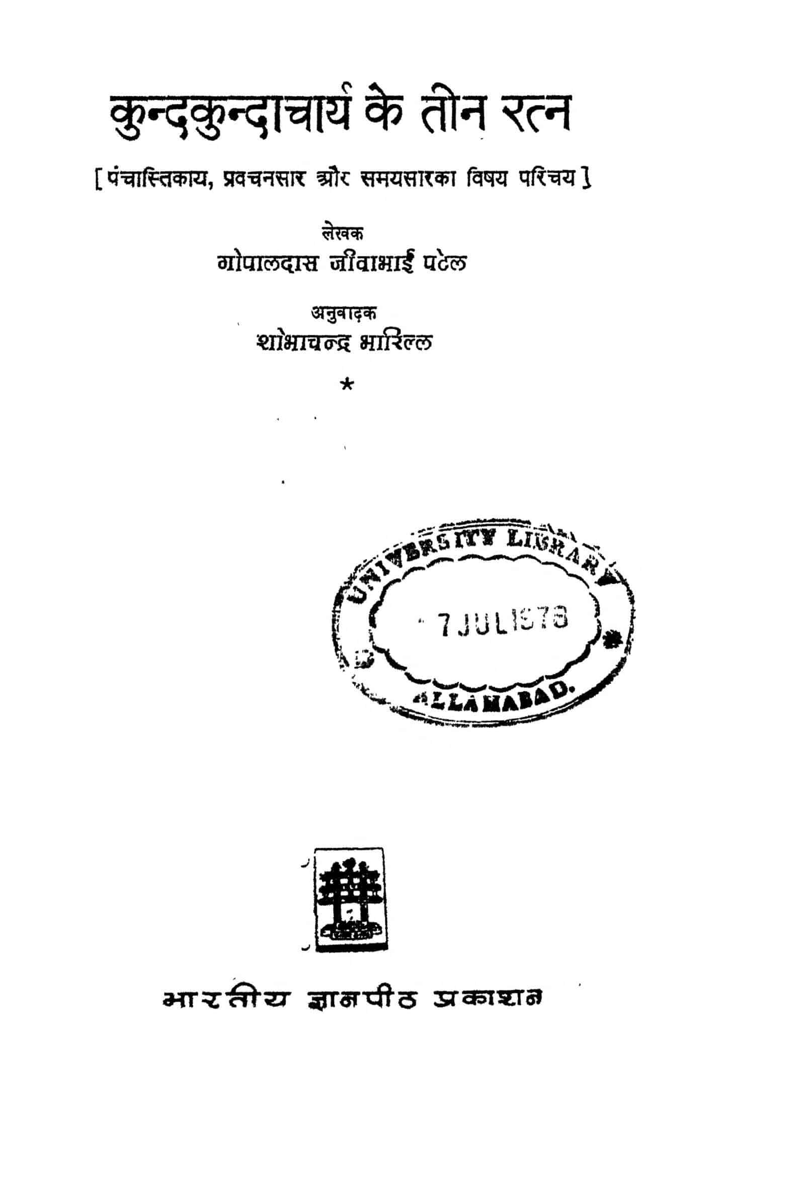 Book Image : कुन्दकुन्दाचार्य के तीन रत्न  - Kundakundaacharya Ke Tin Ratn