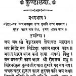 Kundaliya by खेमराज श्रीकृष्णदास - Khemraj Shrikrashnadas