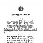 Kundkund Shatak by नेमीचन्द पाटनी - Nemichand Paatni