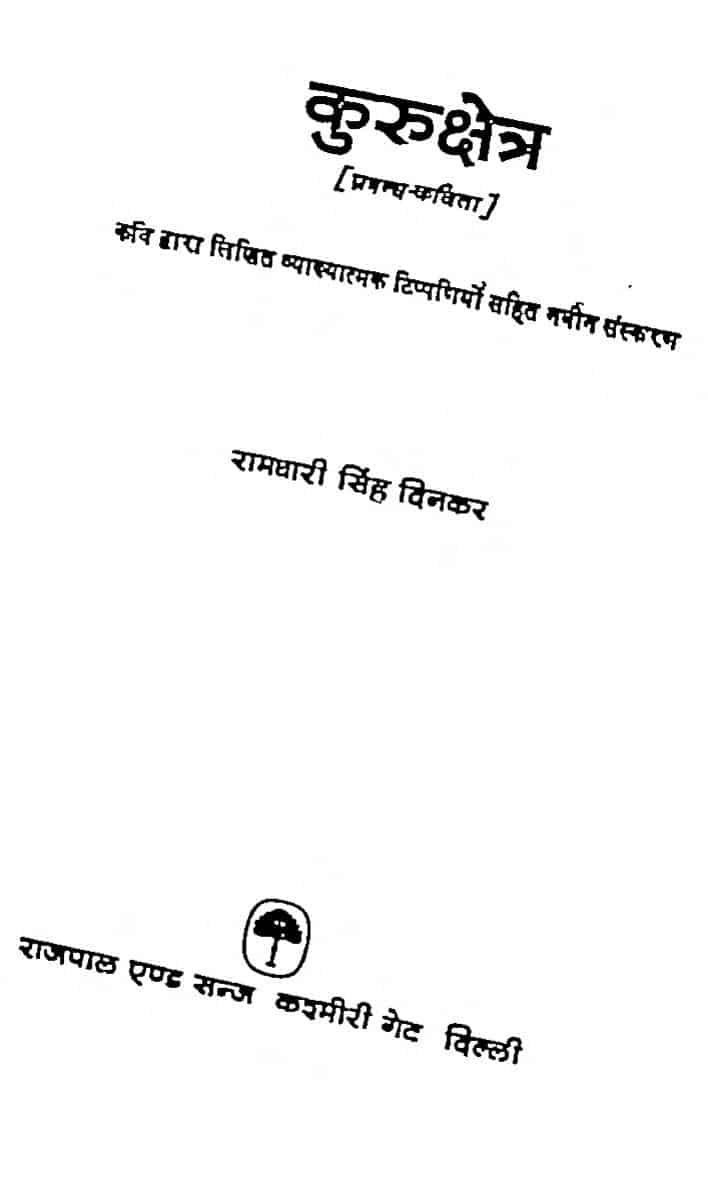 Book Image : कुरुक्षेत्र  - Kuru Kshetr