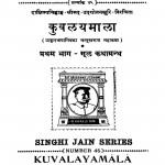 Kuvalaya Mala  by आदिनाथ नेमिनाथ उपाध्याय - Aadinath Neminath Upadhyay