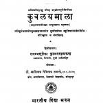 Kuvalaya Mala by आदिनाथ नेमिनाथ उपाध्ये - Aadinath Neminath Upadhye