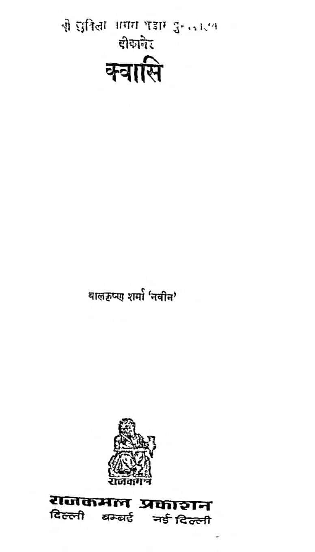 Book Image : क्वासि - Kwasi