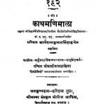 Kwatha Manimala (1949) by पंडित काशीनाथ - Pandit Kashinath