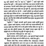 Kya Main Andar Aa Sakata Hun by लक्ष्मीचन्द्र जैन - Laxmichandra jain