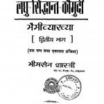 Laghu Siddhant Kaumudi Bhaimivyakhya Bhag - 2 by भीमसेन शास्त्री - Bhimsen Shastri