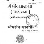 Laghu - Siddhant - Kaumudi Bhaimivyakhya Bhag - 6 by भीमसेन शास्त्री - Bhimsen Shastri