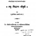 Laghu - Siddhant - Kaumudi Purvardharup Bhag by भीमसेन शास्त्री - Bhimsen Shastri