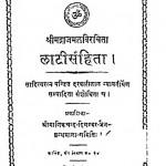 Lathisanhita by दरबारीलाल न्यायतीर्थ - Darabarilal Nyayatirth