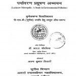 Laucknow Mahanagar Ek Paryavaran Pradushan Adhyayan by अरुण कुमार तिवारी - Amit Kumar Tiwari