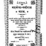 Madanraisha Namiraj Natak by मनशाराम - Manasharam
