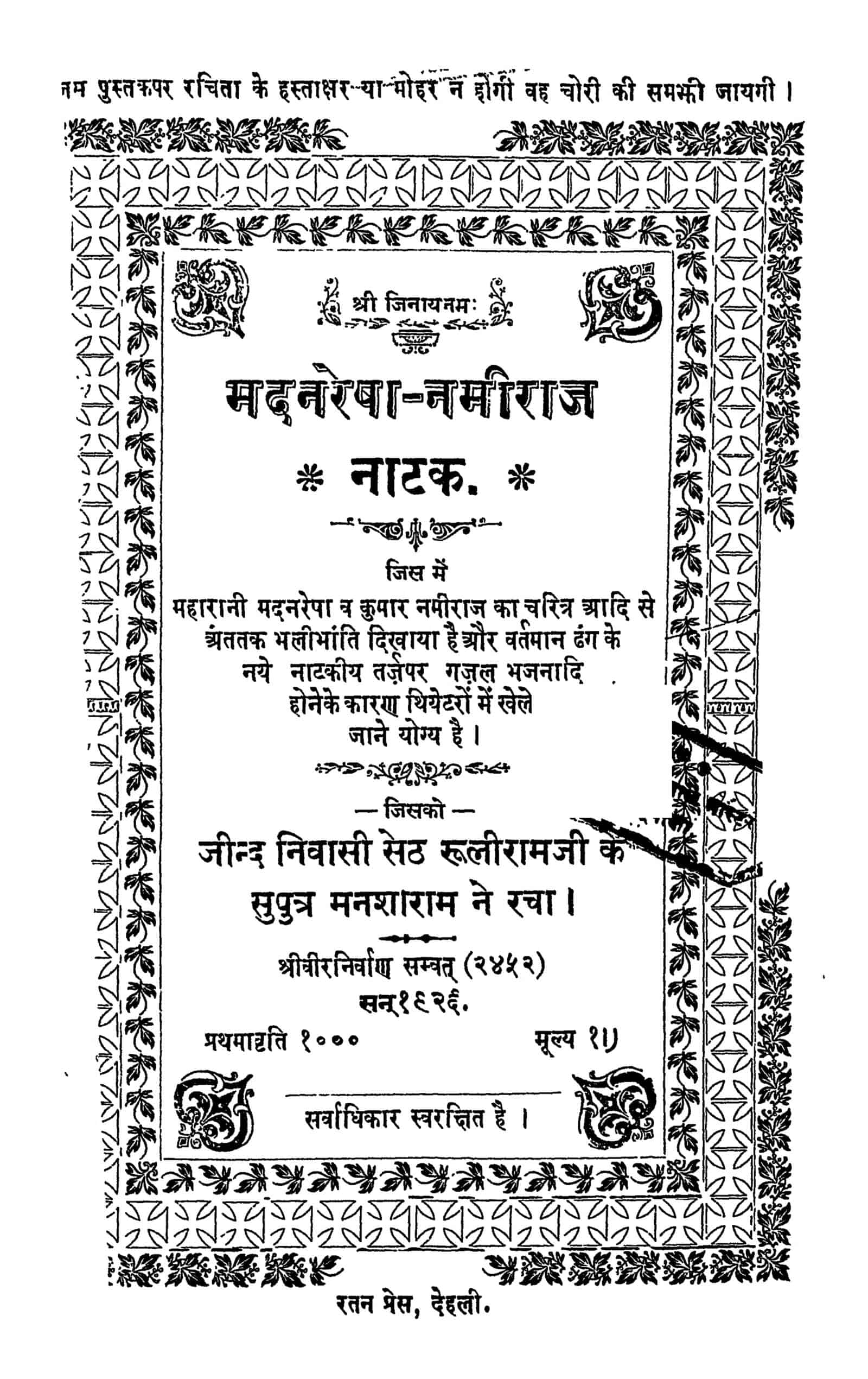 Book Image : मदनरेषा नमीराज नाटक - Madanraisha Namiraj Natak