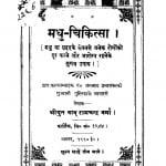 Madhu - Chikitsa by बाबू रामचन्द्र वर्मा - Babu Ramchandra Verma