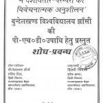 Madhyakalin Hindi Sahitya Men Dashavatar Parampara Ka Vivechanatmak Anushilan  by शिल्पी त्रिपाठी - Shilpi Tripathi