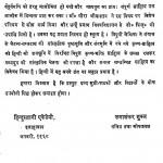 Madhyaugin Hindi Krishna Bhaktidhara Aur chaitany Sampraday by धीरेंद्र वर्मा - Dhirendra Verma