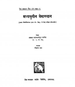 Madhyayugin Premakhyan by डॉ॰ श्याममनोहर पाण्डेय - Dr. Shyamamanohar Pandey
