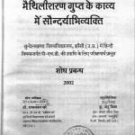 Maethilisharan Gupt Ke Kavya Mein Saundaryabhivyakti by रामस्वरुप खरे - Ramswaroop Khare