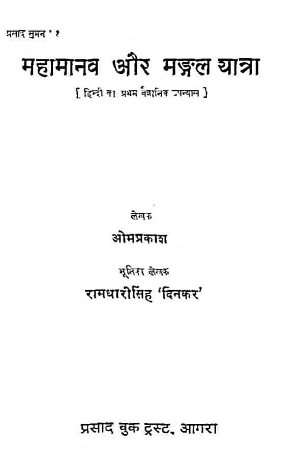Book Image : महामानव और मंगल यात्रा - Maha Maanv Aur Mangal Yatra