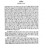 Mahabandho Bhag 4 by फूलचन्द्र सिध्दान्त शास्त्री -Phoolchandra Sidhdant Shastri