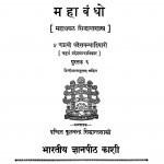 Mahabandho Bhag - 4 by पं. फूलचन्द्र शास्त्री - Pt. Phoolchandra Shastri