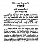Mahabandho Bhag - 5 by फूलचन्द्र सिध्दान्त शास्त्री -Phoolchandra Sidhdant Shastri